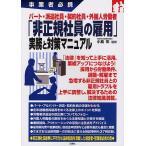 パート・派遣社員・契約社員・外国人労働者「非正規社員の雇用」実務と対策マニュアル 事業