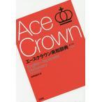 エースクラウン英和辞典 小型版/投野由紀夫