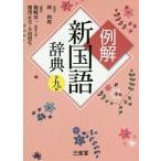 例解新国語辞典/林四郎/篠崎晃一/相澤正夫