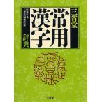 三省堂常用漢字辞典/沖森卓也/三省堂編修所