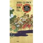デイリーコンサイス国語辞典/佐竹秀雄/三省堂編修所