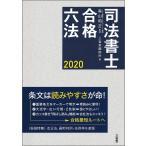司法書士合格六法 2020/森山和正/三省堂編修所