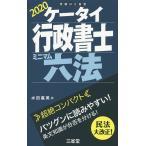 ケータイ行政書士ミニマム六法 2020/水田嘉美