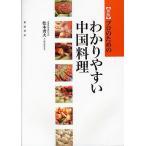 プロのためのわかりやすい中国料理/松本秀夫/辻調理師専門学校中国料理研究室/レシピ