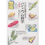 パン「こつ」の科学 パン作りの疑問に答える/吉野精一/レシピ