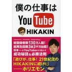 僕の仕事はYouTube/HIKAKIN