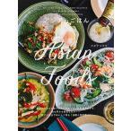毎日クーポン有/ アジアのごはん/ワタナベマキ/レシピ