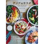 アジアのサラダ/ワタナベマキ/レシピ