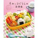 すみっコぐらしのお弁当 はじめてでもかわいく作れるんです/akinoichigo/レシピ