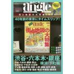〔予約〕あのころangle 街と地図の大特集1979 渋谷・六本木・銀座・横浜・下町編/主婦と生活社