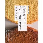 お菓子はもっとおいしく作れます!/ムラヨシマサユキ/レシピ