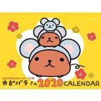 '20 カピバラさん 卓上カレンダー