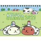 '21 カピバラさん 卓上カレンダー