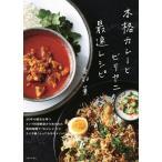 日曜はクーポン有/ 本格カレーとビリヤニ最速レシピ/香取薫/レシピ