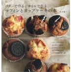 日曜はクーポン有/ バターで作る/オイルで作るマフィンとカップケーキの本/若山曜子/レシピ