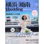 Yahoo!オンライン書店boox @Yahoo!店横浜・湘南Wedding No.18