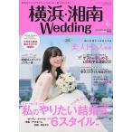 Yahoo!bookfan Yahoo!店横浜・湘南Wedding No.19