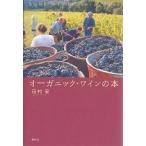 Yahoo!オンライン書店boox @Yahoo!店オーガニック・ワインの本 新装版/田村安
