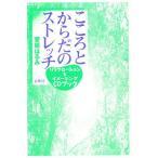 こころとからだのストレッチ リラクセーション&イメージングCDブック/菅原はるみ