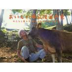 おいしい牛乳は草の色 牛たちと暮らす、なかほら牧場の365日/中洞正/安田菜津紀/高橋宣仁
