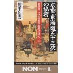 広重「東海道五十三次」の秘密 新発見、その元絵は司馬江漢だった/對中如雲