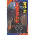 新・魔獣狩り 8/夢枕獏