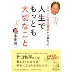 毎日クーポン有/ 日本一の大投資家から教わった人生でもっとも大切なこと/本田晃一