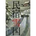 民宿雪国/樋口毅宏