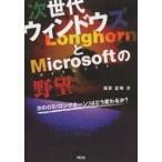 次世代ウィンドウズLonghornとMicrosoftの野望 次のOS(ロングホーン)はどう変わるか?/高安正明