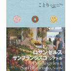 ロサンゼルス・サンフランシスコ シアトル/旅行