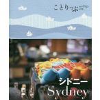 シドニー/旅行