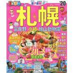 札幌 富良野・小樽・旭山動物園 '20/旅行