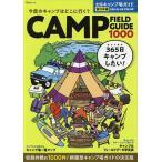 全国キャンプ場ガイド 〔2020〕東日本編/旅行