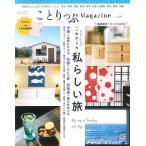 日曜はクーポン有/ ことりっぷMagazine Vol.29(2021Summer)/旅行