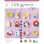 毎日クーポン有/ ことりっぷMagazine Vol.30(2021Autumn)/旅行