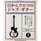 目からウロコのジャズ・ギター こんなに簡単なことだったのか!?上達のヒント、練習法が満載!/菅野義孝