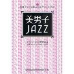 美男子JAZZ 知識ゼロでも楽しめる女子ジャズ・ガイド/イケメン・ジャズ愛好会/タワーレコード女子ジャズ部