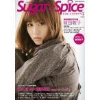 Sugar & Spice music girlsの素敵グラビア&ロングインタビュー Vol.4