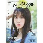 Ani=PASS Plus B=PASS #01