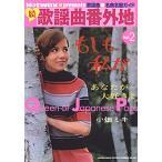 歌謡曲番外地 Hotwax presents Vol.2続 歌謡曲名曲名盤ガイド Queen of Japanese Pops