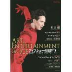 アイスショーの世界 氷上のアート&エンターテインメント 2/ワールド・フィギュアスケート