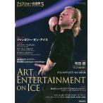 アイスショーの世界 氷上のアート&エンターテインメント 5/ワールド・フィギュアスケート