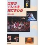 世界のバレエを見てまわる/佐々木涼子