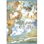 meet,again./一穂ミチ