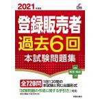 日曜はクーポン有/ 登録販売者過去6回本試験問題集 2021年度版/齊藤貴子