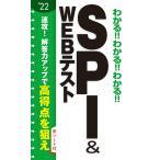 わかる!!わかる!!わかる!!SPI & WEBテスト '22