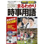〈図解〉まるわかり時事用語 世界と日本の最新ニュースが一目でわかる! 2020→2021年版 絶対押えておきたい、最重要時事を完全図解!