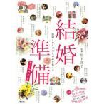 Yahoo!オンライン書店boox @Yahoo!店結婚準備オールガイド 感謝とおもてなしの心を伝える/岩下宣子