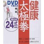 DVDで覚える健康太極拳 楊名時24式太極拳/楊慧