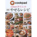 cookpadダイエット厳選!やせるレシピ/クックパッド株式会社/クックパッドダイエットラボ/レシピ